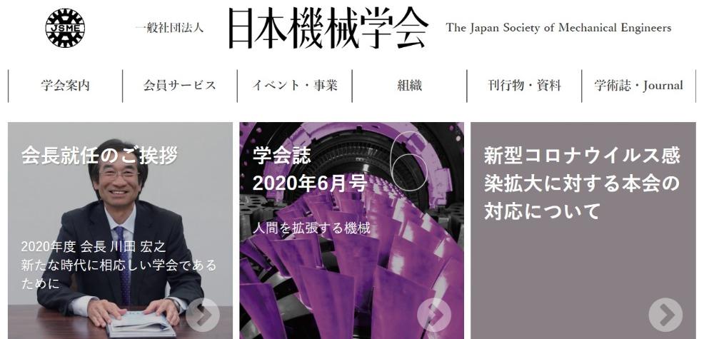 日本機械学会論文集