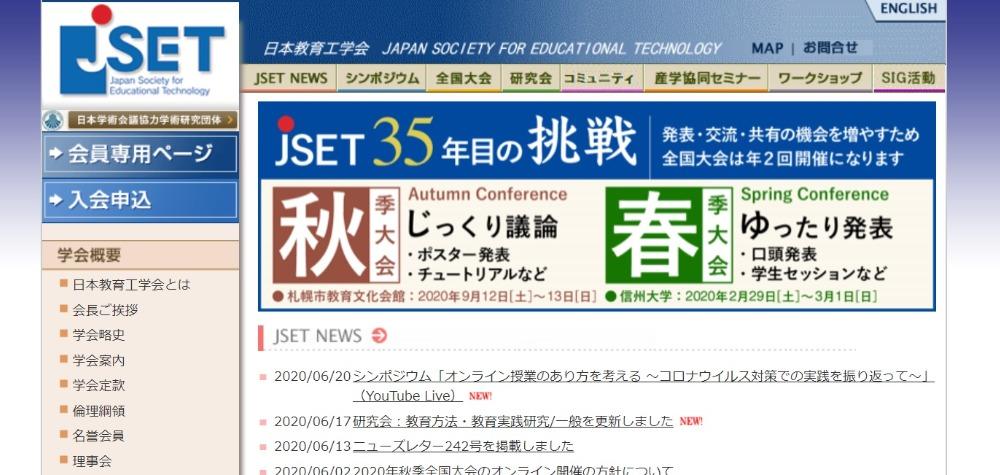 日本教育工学会論文誌