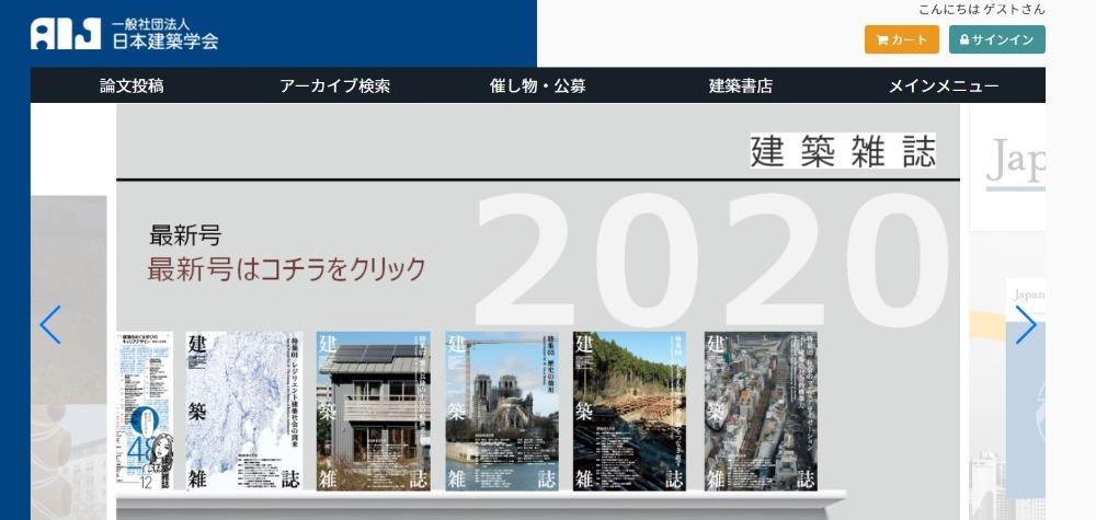 日本建築学会論文誌