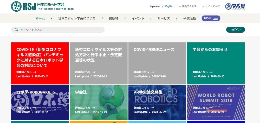 日本ロボット学会誌ロボ學