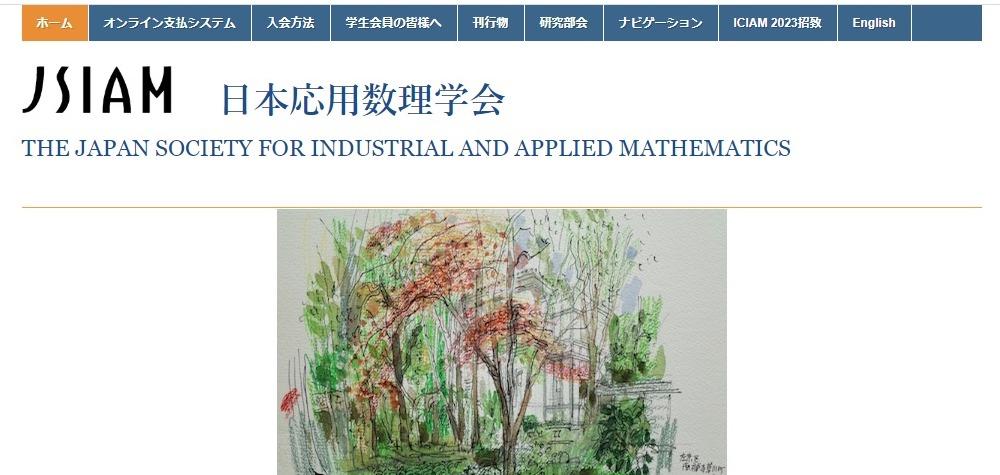 日本応用数理学会論文誌