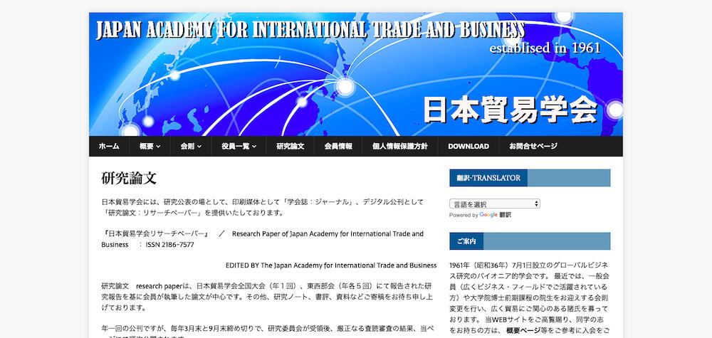 日本貿易学会リサーチペーパー