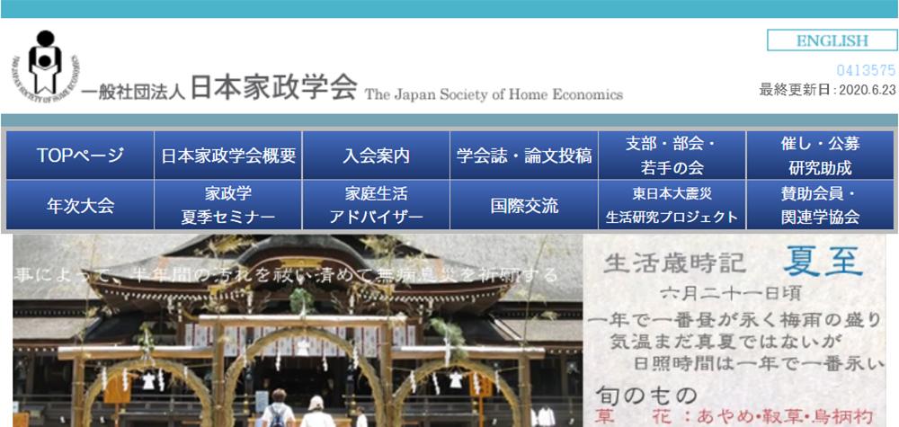 日本家政学会誌