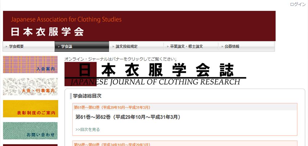 日本衣服学会誌