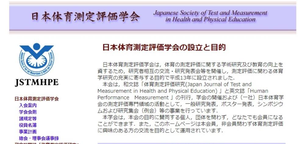 体育測定評価研究