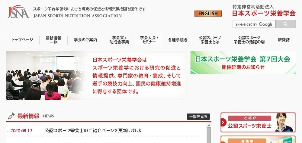 日本スポーツ栄養研究誌