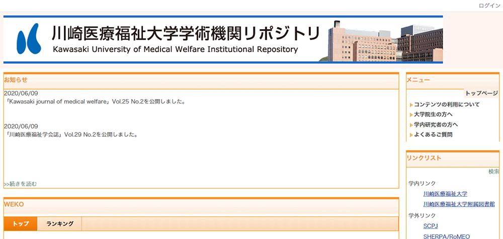川崎医療福祉学会誌