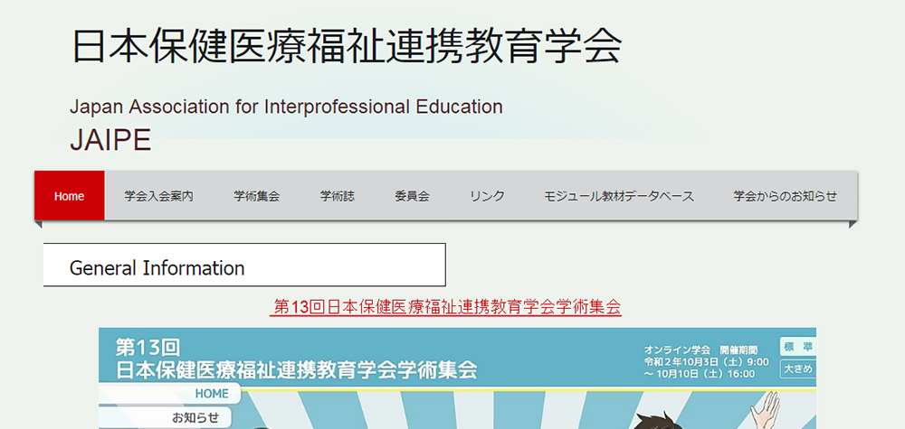 日本保健医療福祉連携教育学会学術誌