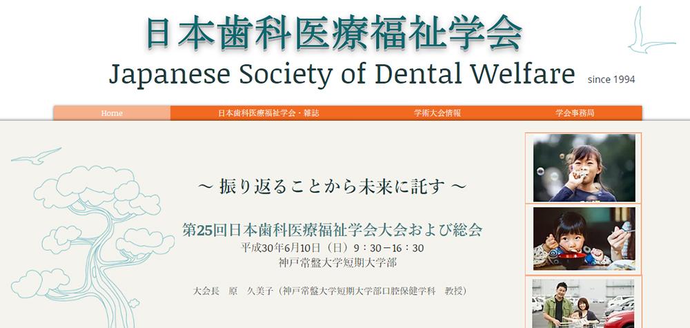 歯科医療福祉学会雑誌